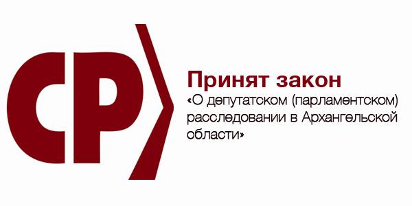 Принят закон «О депутатском (парламентском) расследовании в Архангельской области»